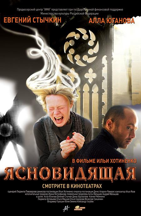 Экстрасенс русский фильм смотреть онлайн
