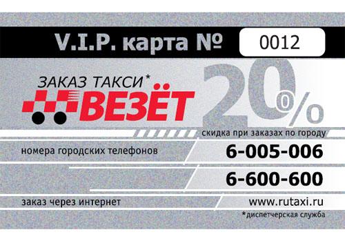 предлагаем можно ли оплатить картой такси везет москва плата: договоренности Доступные