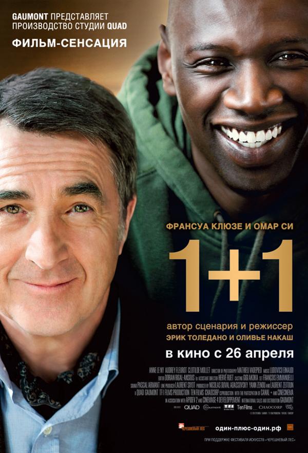 Фильм 11 Intouchables смотреть онлайн на tvzavrru