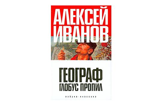 АЛЕКСЕЙ ИВАНОВ ГЕОГРАФ ГЛОБУС ПРОПИЛ СКАЧАТЬ БЕСПЛАТНО