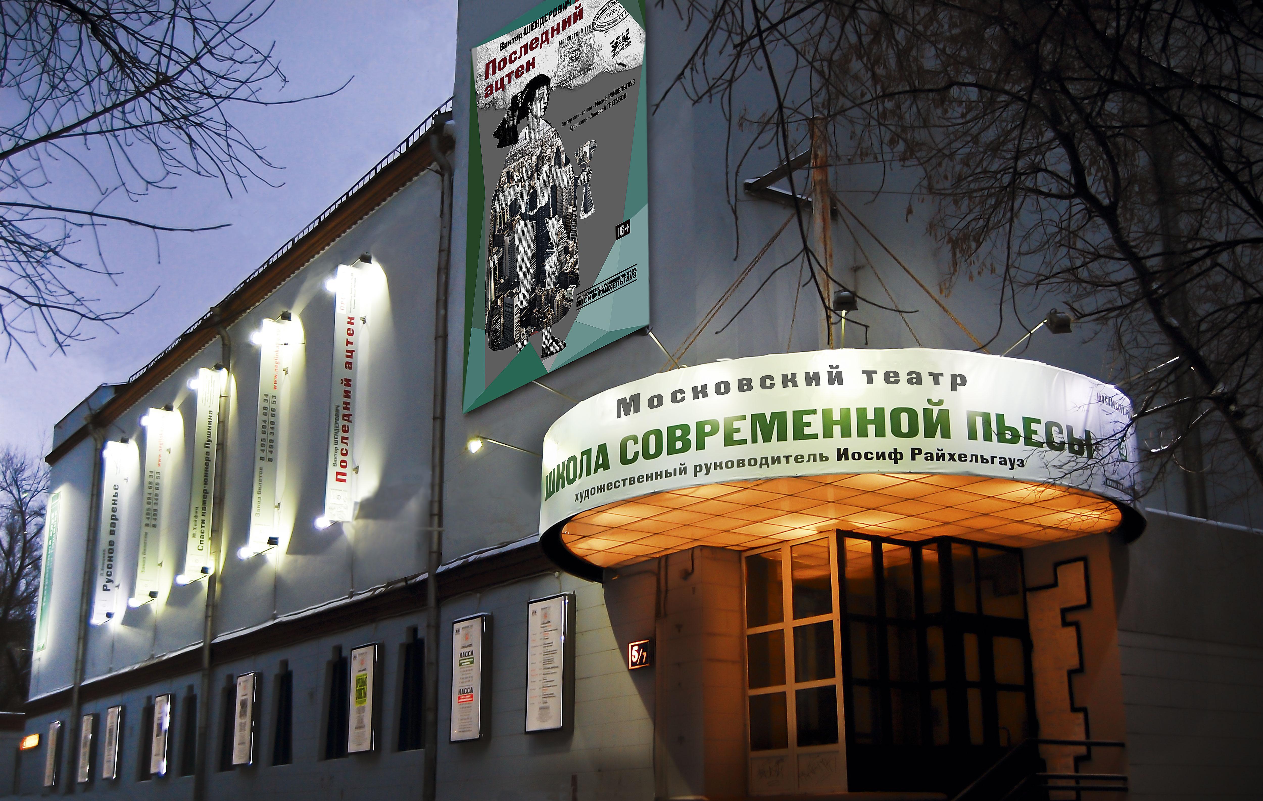 расчёте расстояния метро белорусская театр школа современной пьессы раколовки, краболовки для