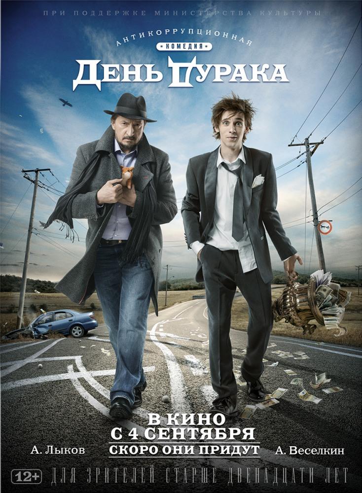 Скачать фильм дурак (2014) mp4, 3gp, avi на андроид телефон через.