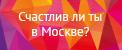 Эмоцианальный индекс Москвы