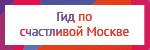 Гид по счастливой Москве