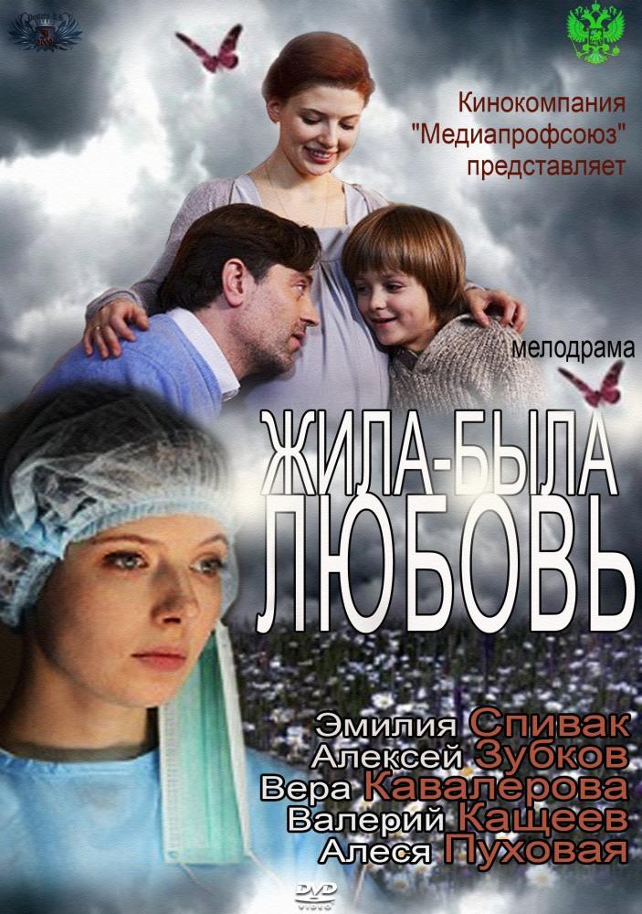 Скачать фильм жила-была любовь (2012) через торрент.
