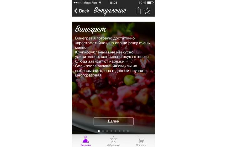 Программу рецептов блюд для