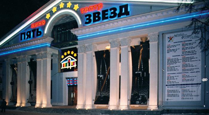 «Павелецкая Кинотеатр 5 Звезд Расписание» / 1992