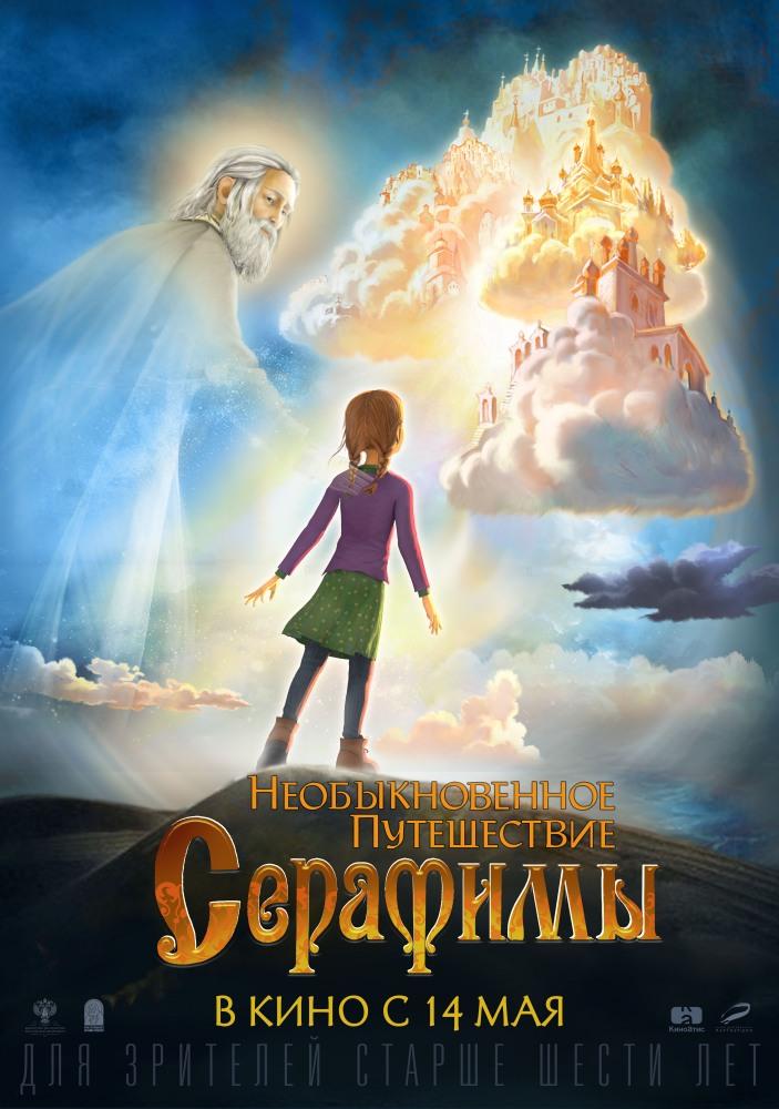 мультфильм приключение серафимы