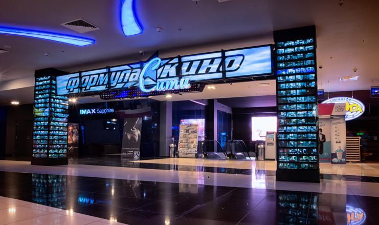 Формула кино сити забронировать билет на кино ракета минск афиша