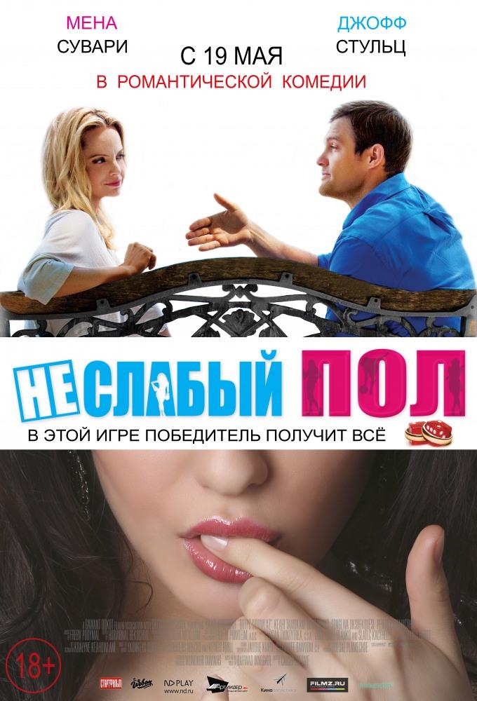 Пари / the bet (2016) скачать торрент » скачать фильмы торрент.