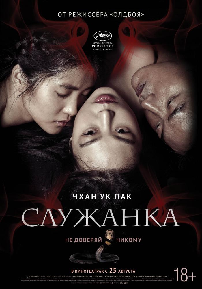 novye-filmy-drama-erotika-16