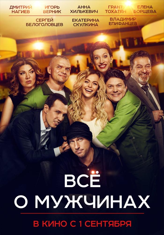 Все о мужчинах, комедия, фильм 2016 года, россия, в ролях: дмитрий.