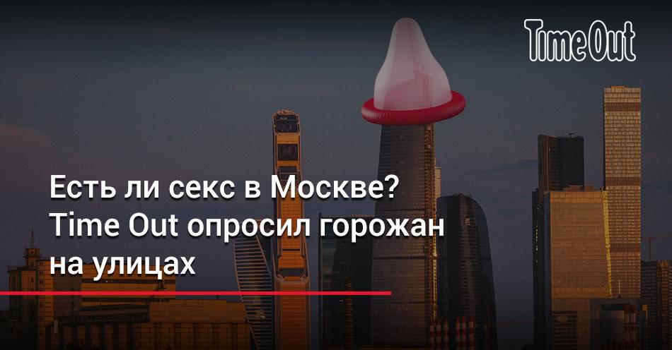 Секс в общественных местах в москве