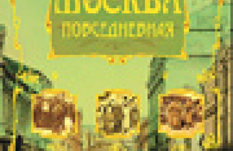 Москва повседневная