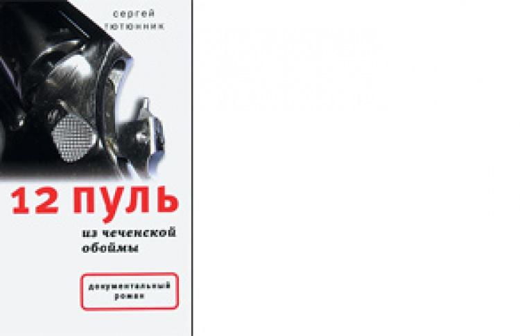 12 пуль из чеченской обоймы