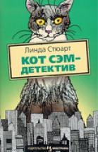 Кот Сэм - детектив