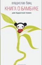 Книга о бамбуке