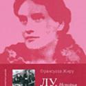 Лу. История свободной женщины