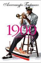 1900. Легенда о пианисте