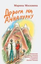 Дорога на Аннапурну