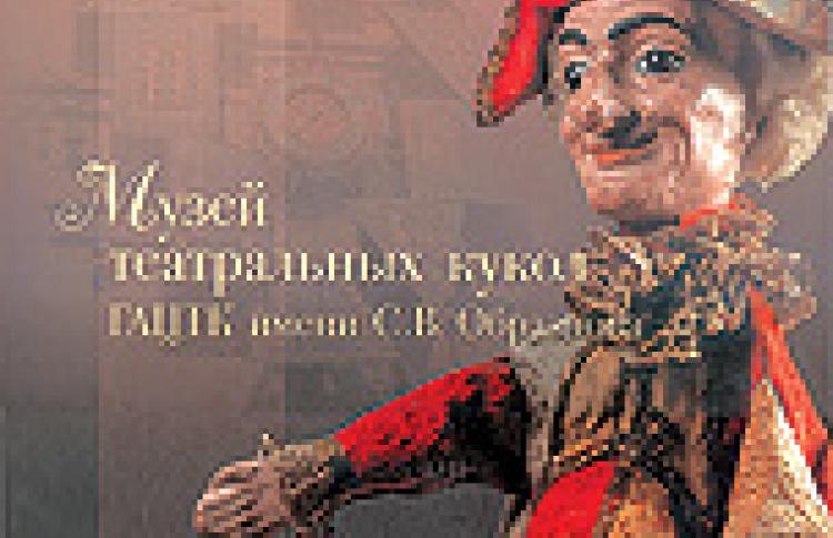 Музей театральных кукол ГАЦТК имени С. В. Образцова