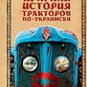 Краткая история тракторов по-украински