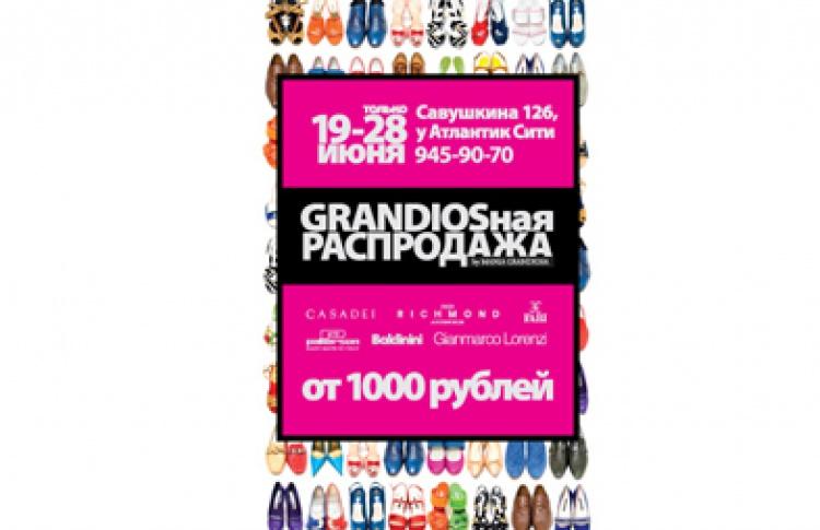 Грандиозная распродажа обуви от Mania Grandiosa