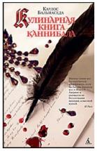 Кулинарная книга каннибала