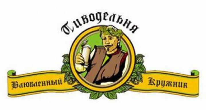Пиводельня