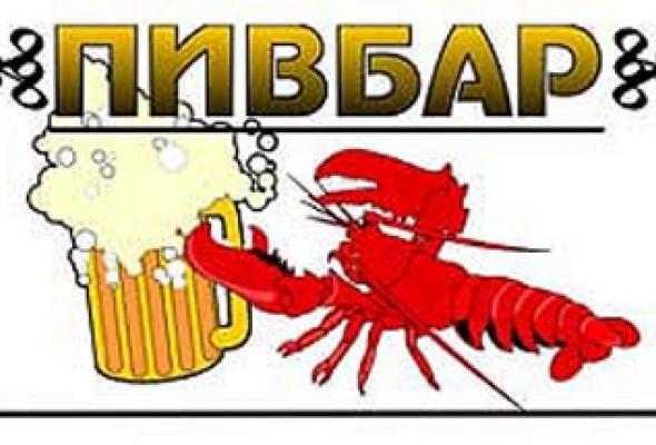 ПитерБар  - Фото №0