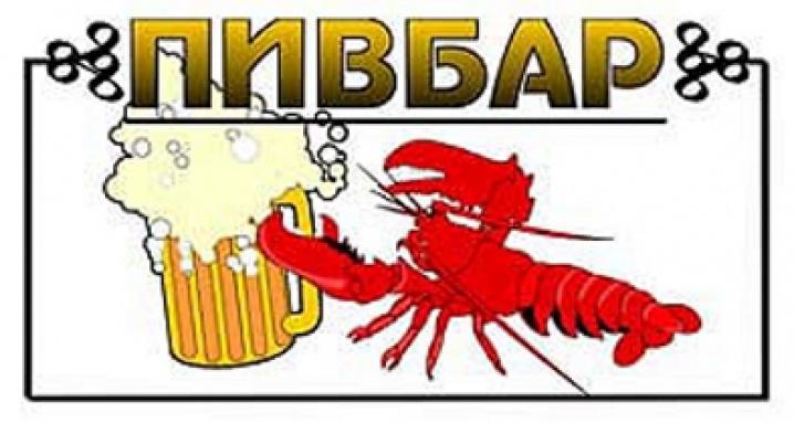 ПитерБар