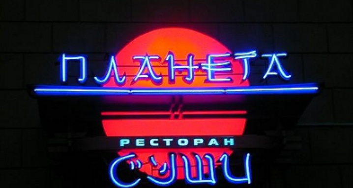 Планета Суши на площади Киевского Вокзала, в ТРЦ