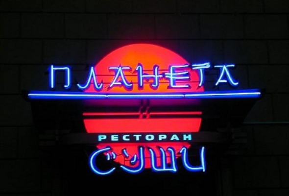 Планета Суши на Ленинском проспекте - Фото №0