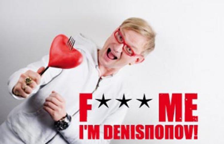 "Denisпопоv Birthday Party: ""F..ck me! I am Denisпопоv""!"