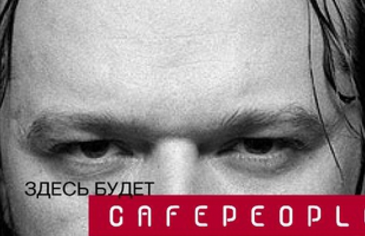 Открытие Cafepeople