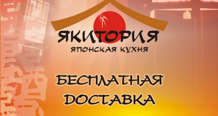 Якитория на маршала Полубоярова