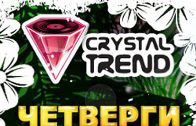 Четверги в Небаре by Crystal Trend
