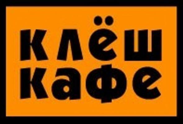 Клеш-кафе - Фото №0