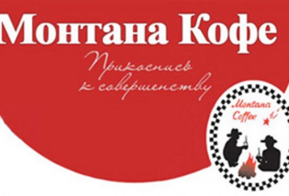 Монтана Кофе на Зубовском бульваре - Фото №0