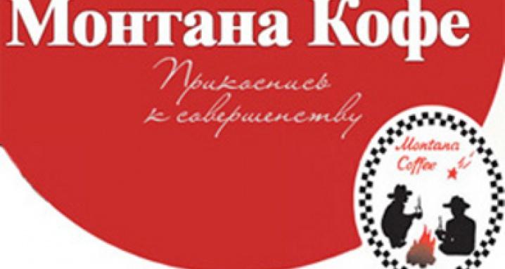 Монтана Кофе на Зубовском бульваре