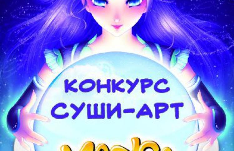 СУШИ-АРТ (конкурс)