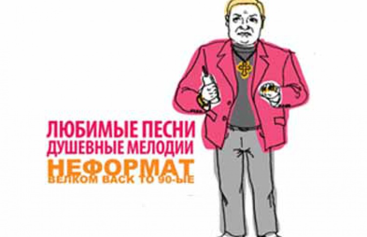 Неформат, или Welcome back to 90-е