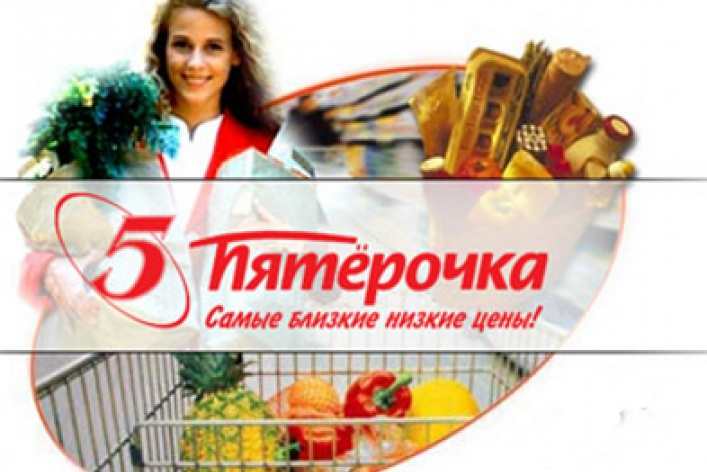 Пятерочка на Маломосковской