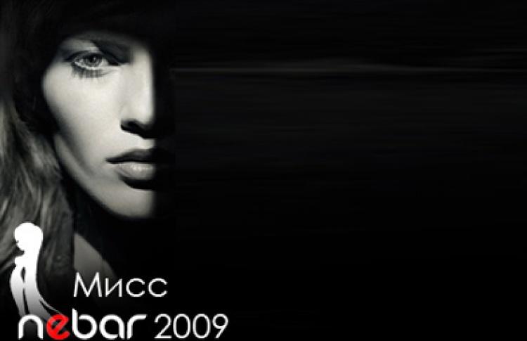 Мисс Nebar 2009