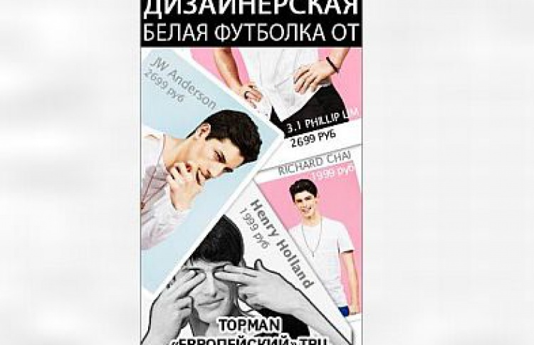 """Проект """"Белая футболка"""" от Topman"""