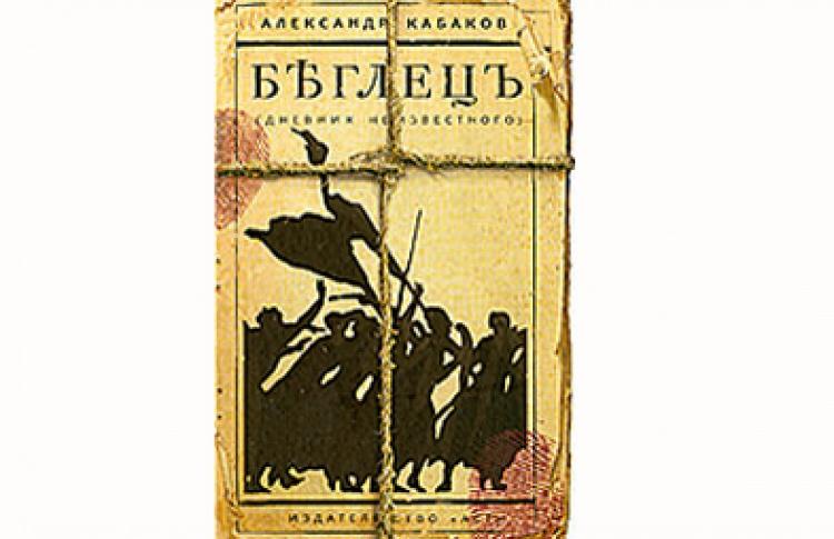 "Александр Кабаков ""Беглецъ"""