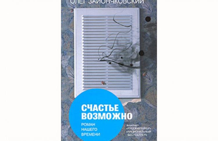 """Олег Зайончковский """"Счастье возможно: роман нашего времени"""""""
