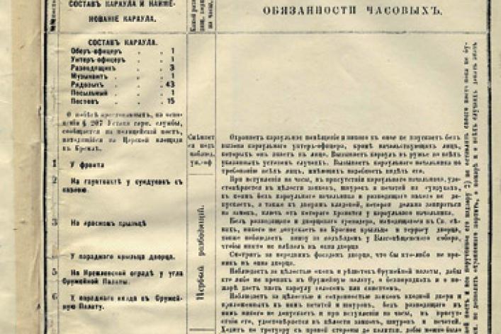 Государственная охрана России. 1881-2006