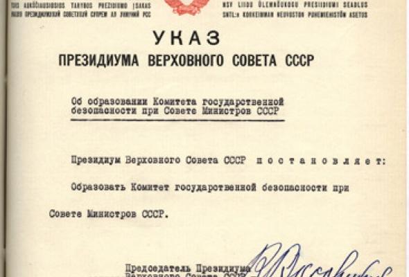 Государственная охрана России. 1881-2006 - Фото №1