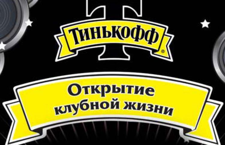 """Открытие ночной жизни ресторана """"Тинькофф"""". DJ Санчес (Пропаганда, Москва)"""
